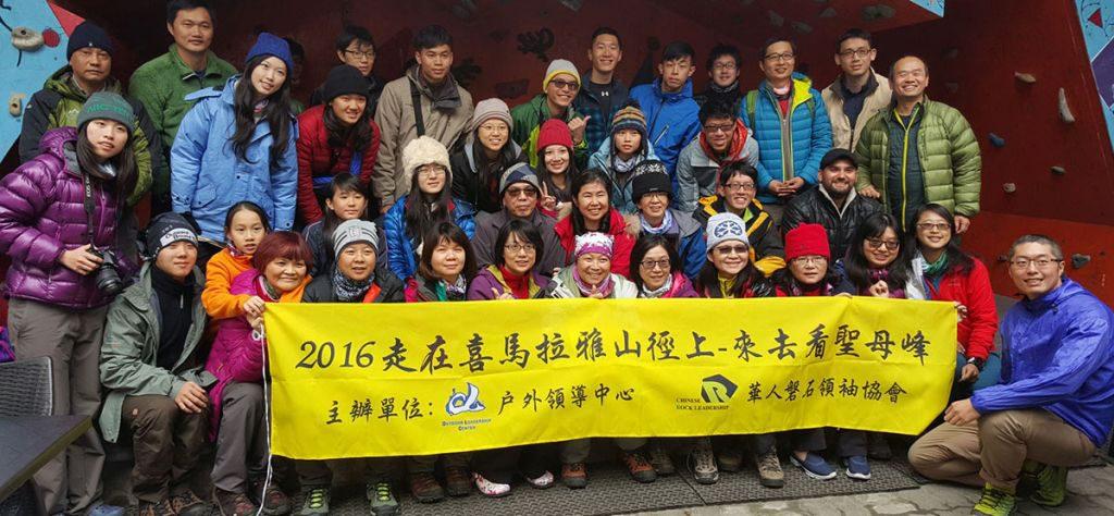 taiwan-student-trekking-pic